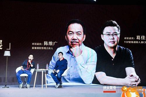 VIP陪练葛佳麒:用户价值比短期回报更重要