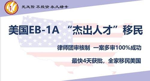 高效便捷的机构服务必将成为移民首选-焦点中国网
