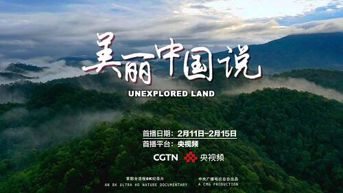 8K纪录片《美丽中国说》央视频首播,来自中国的神奇动物陪你过大年